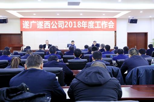 遂广遂西公司召开2018年度工作会
